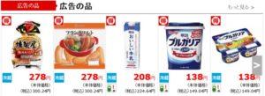 ライフネットスーパー価格