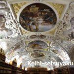 ストラホフ修道院の図書館は圧巻!プラハ城から歩いて行ってみた