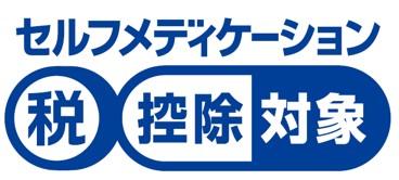 セルフメディケーション税制ロゴ