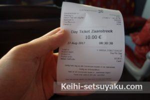 ザーンセスカンスバス切符