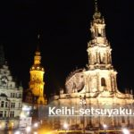 ドレスデンの観光情報:エルベ川からライトアップされた夜景