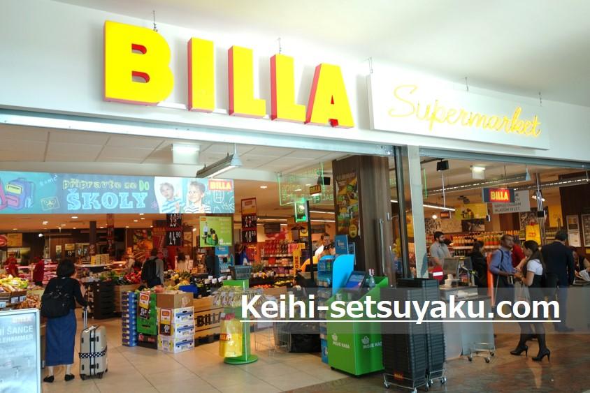 プラハ国際空港BILLA