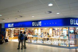 プラハ空港お土産