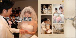 新婚旅行アルバム作成