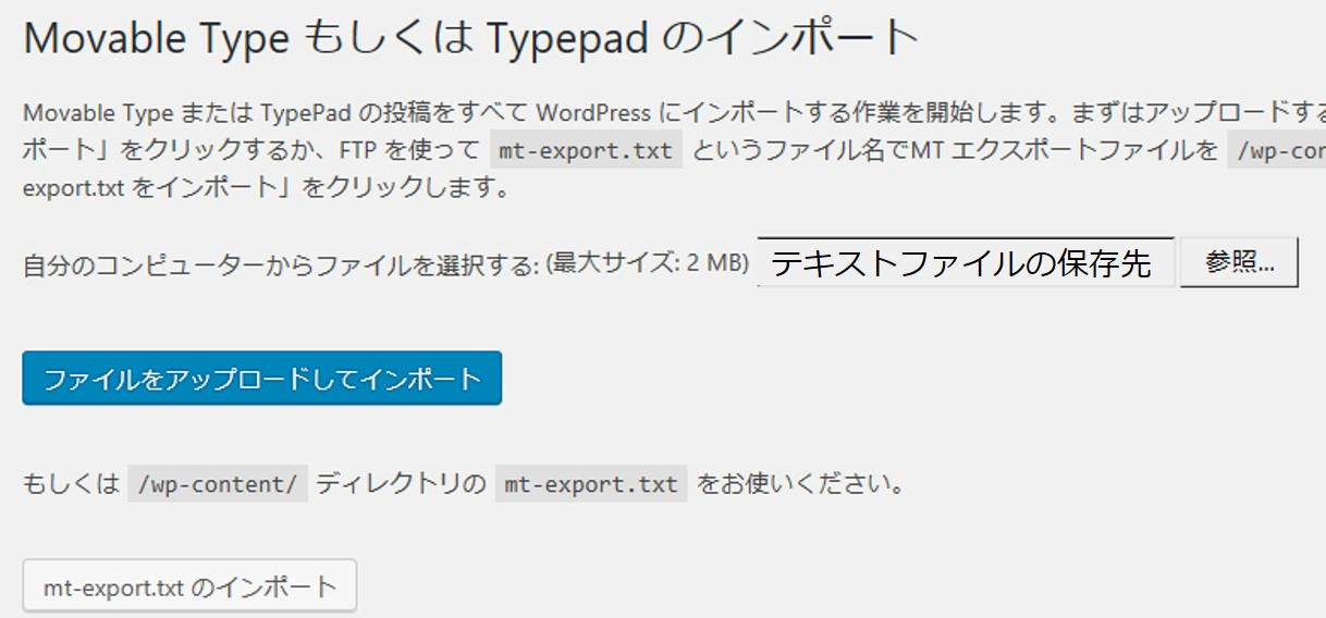 MTインポートwordpress