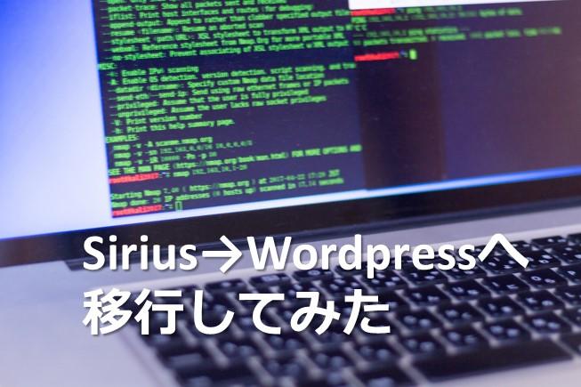Siriusからwordpressへ移行する方法をまとめてみた
