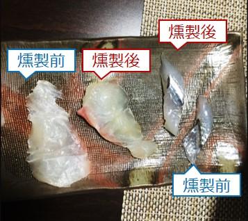 白身魚刺身燻製