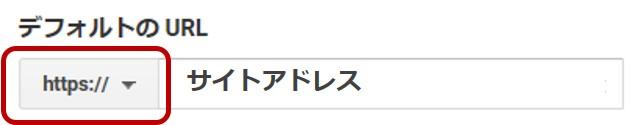 googleアナリティクスSSL化