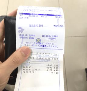 新韓銀行両替
