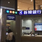 【韓国旅行】新韓銀行でLINEPayを使って日本円を両替してみた