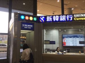 新韓銀行ATM