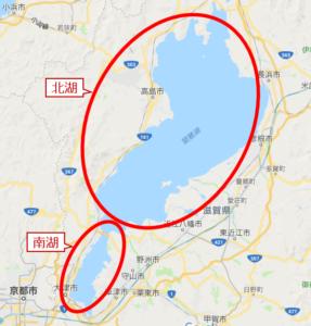 琵琶湖北湖南湖