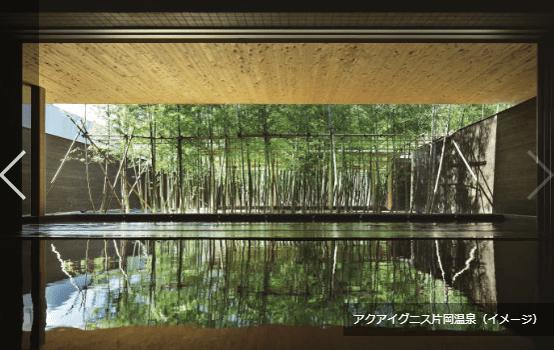 片岡温泉イメージ