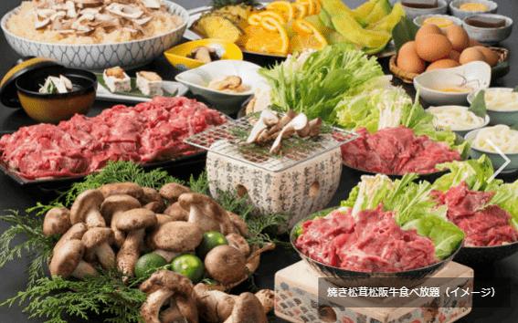 HISバスツアー焼き松茸×松阪牛!ダブル味覚食べ放題