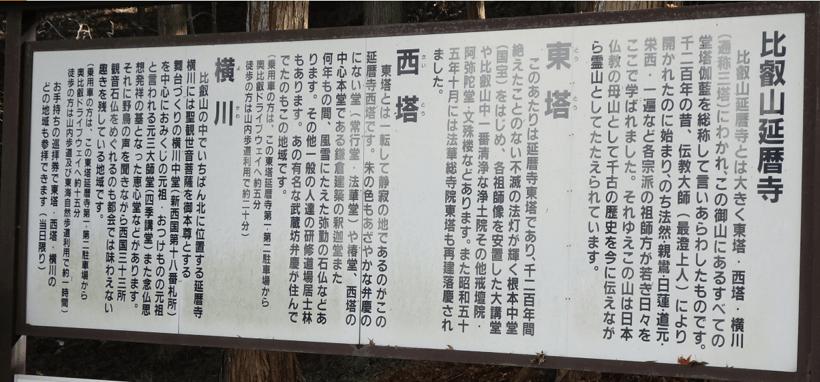 比叡山延暦寺三塔