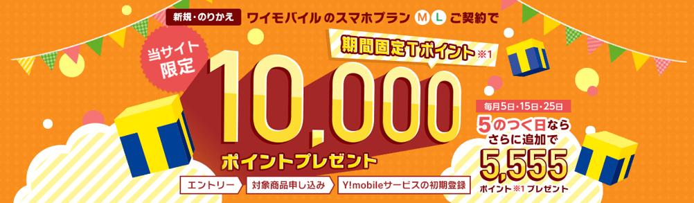 Yahoo!モバイルTポイントキャンペーン