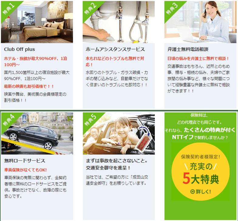 自動車保険NTTイフ特典
