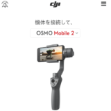 Osmo mobile2レビュー