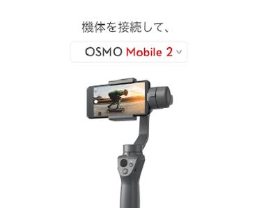 【DJI】osmo mobile2をレビュー:実際のAndroid撮影動画の紹介