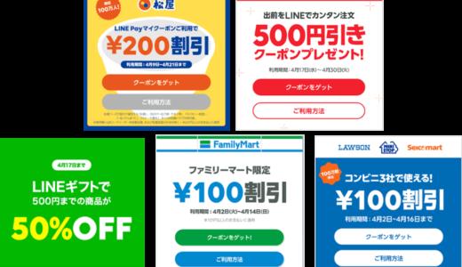 【節約】LINEPayカードのキャンペーンで最大20%還元