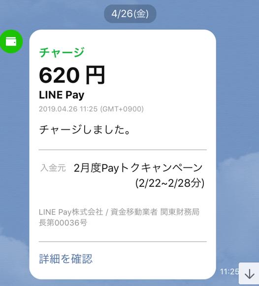 linepayPayトクいつキャッシュバック