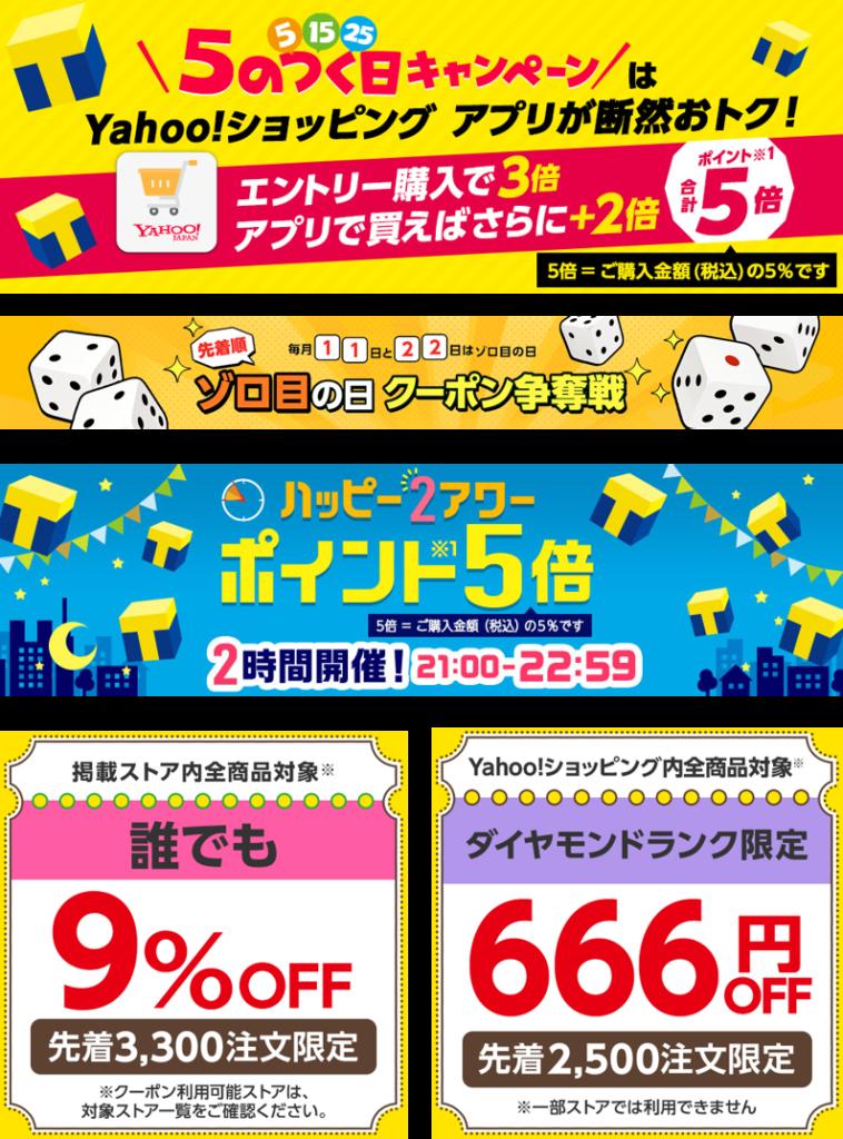 Yahoo!ショッピングキャンペーンクーポン