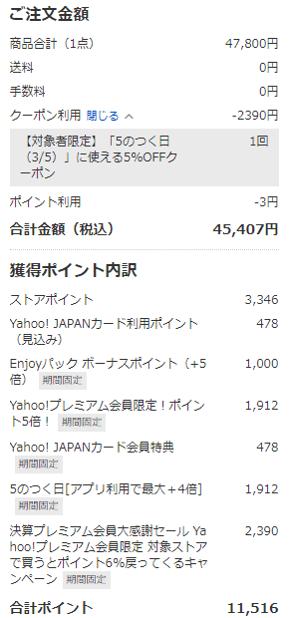Yahoo!ショッピングダイソンV10明細