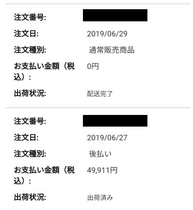 ネスレクールライフキャンペーン注文明細