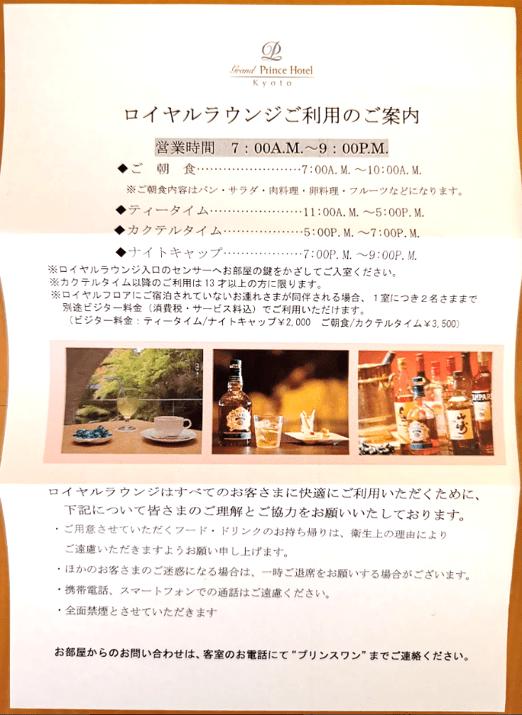 グランドプリンスホテル京都ロイヤルラウンジ営業時間