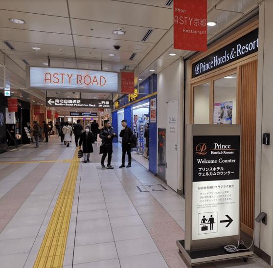 京都駅プリンスホテルチェックインカウンター