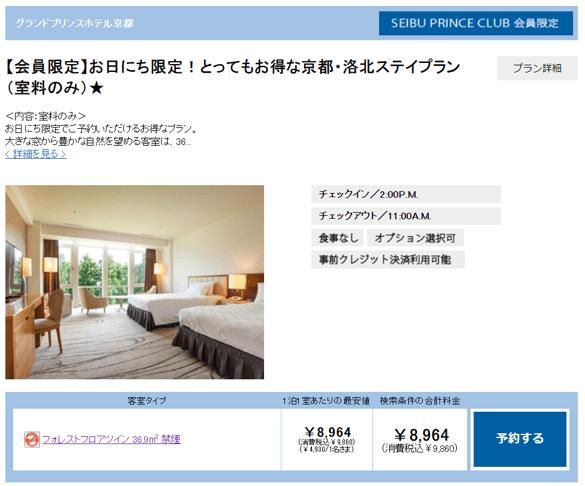プリンスホテル閑散期価格