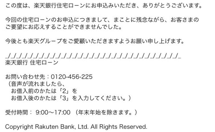 楽天銀行ローン落ちたメール
