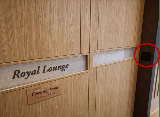 グランドプリンスホテル京都ロイヤルラウンジ入口