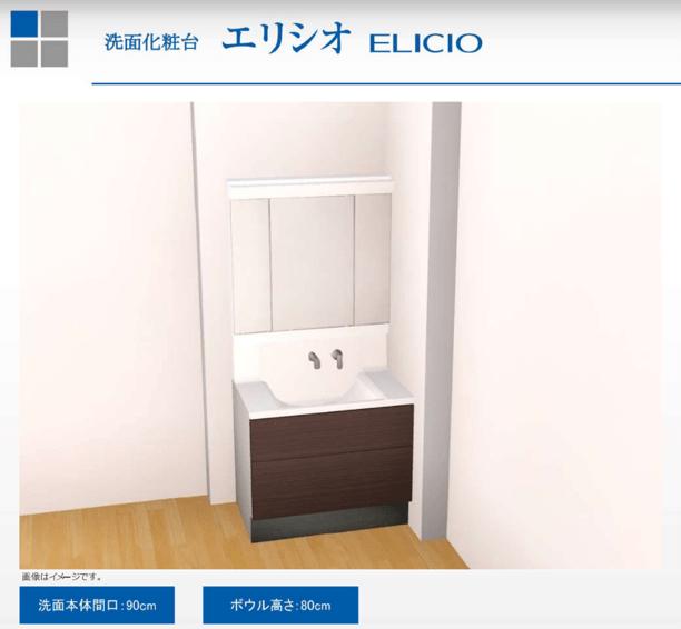 洗面化粧台タカラスタンダードエリシオシミュレーション