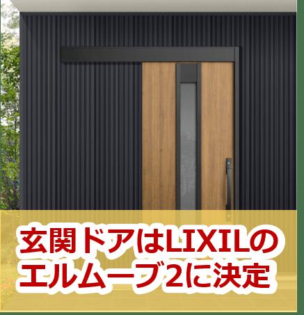 LIXIL玄関ドアエルムーブ2