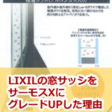LIXIL窓サッシサーモスX
