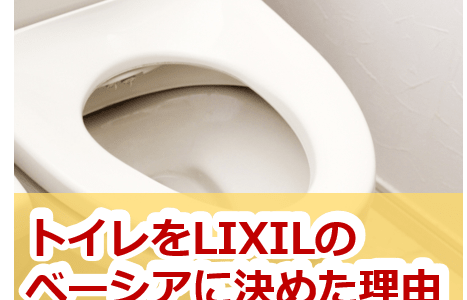 【注文住宅打ち合わせ】トイレはリクシルのベーシアに決定