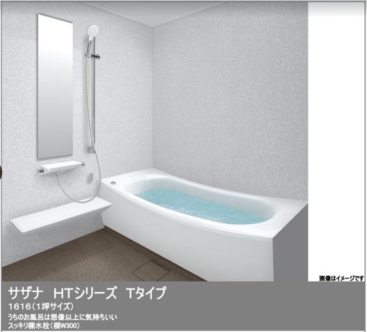 TOTOサザナお風呂シミュレーション画像