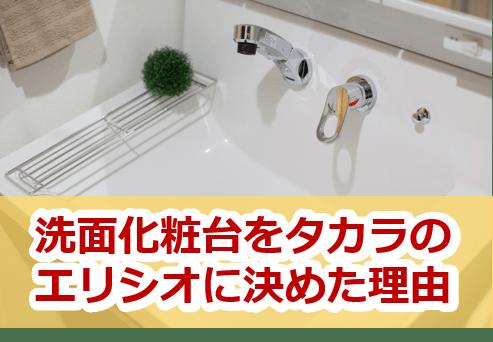 【注文住宅打ち合わせ】洗面化粧台はタカラスタンダードのエリシオに決定