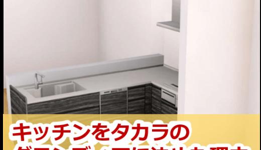 【注文住宅打ち合わせ】キッチンはタカラスタンダードのグランディアに決定