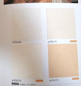 サンゲツFE6169壁紙クロスカタログ