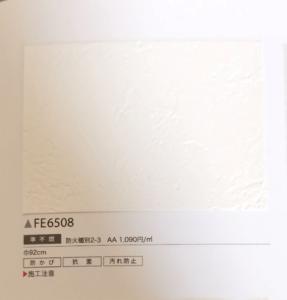 サンゲツFE6508洗面所クロス