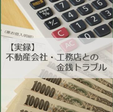 不動産会社工務店金銭トラブル