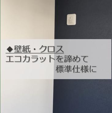 壁紙クロスエコカラット諦めてサンゲツ標準仕様