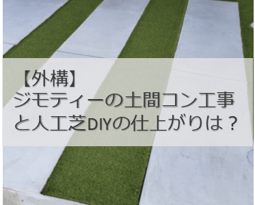 【外構】ジモティーの格安駐車場土間コンクリートとDIY人工芝の出来は?