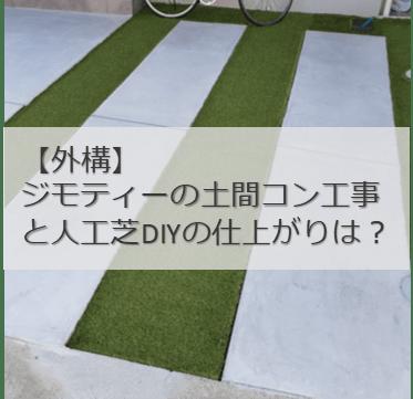 駐車場土間コンクリートジモティー格安人工芝DIY