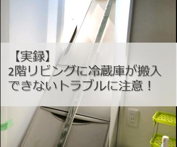 【注文住宅】3階建て2階リビングで冷蔵庫が搬入できないトラブルに遭遇