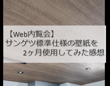 【Web内覧会】標準仕様のサンゲツ壁紙・クロスを口コミ・レビュー