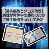 株式投資端株優待クロス取引男性育休節約