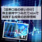 株式投資つみたてNISA株主優待リスク減らすお得証券会社